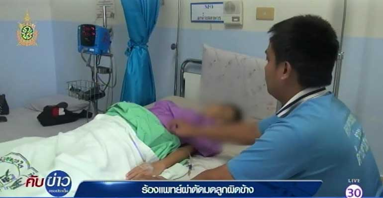 Thai man complains after wife's womb surgery goes drastically wrong